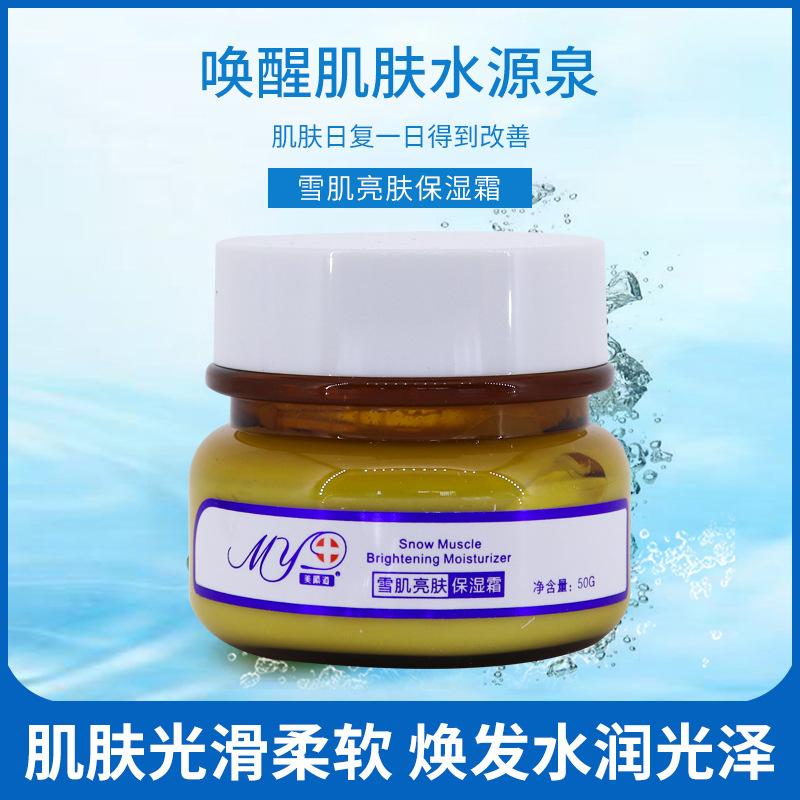 改善肌肤多效雪肌亮肤活力补水保湿霜 唤醒肌肤源泉滋养面部乳液