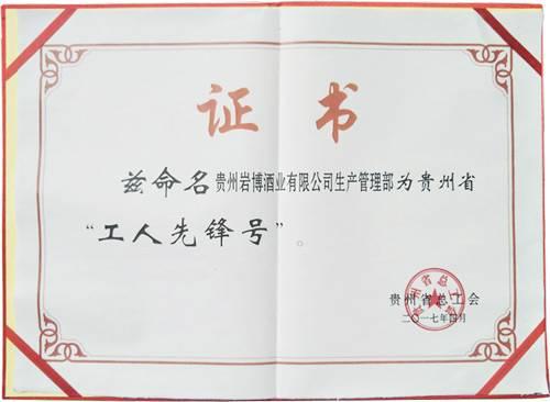 """贵州省""""工人先锋号"""""""