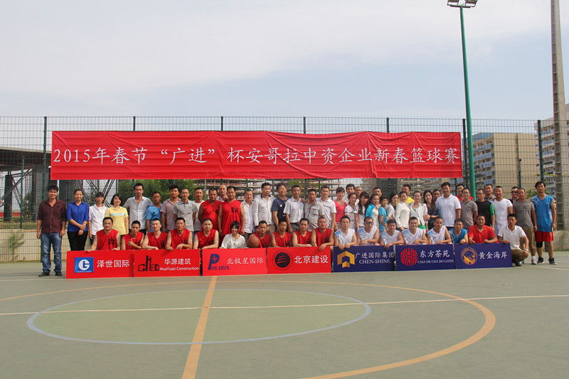 Basketball friendlies during Spring Festival