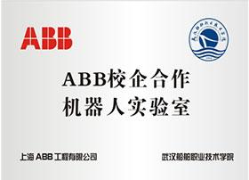ABB校企合作機器人實驗室