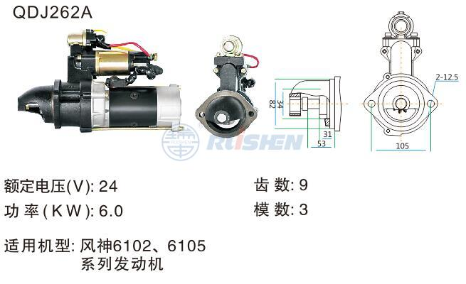 型号:QDJ262A