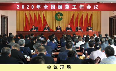 2020年全國煙草工作會議在北京召開