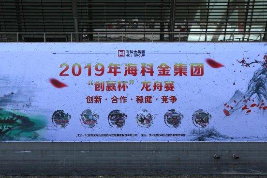 """海科金集團""""創贏杯""""龍舟賽 金一文化初露鋒芒"""