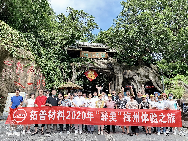 """拓普材料2020年""""醉美""""梅州之旅團建活動圓滿成功"""