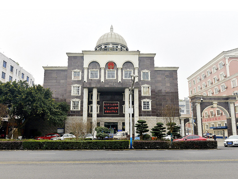 乐山中级人民法院(新办案平台系统章鱼直播足球直播)