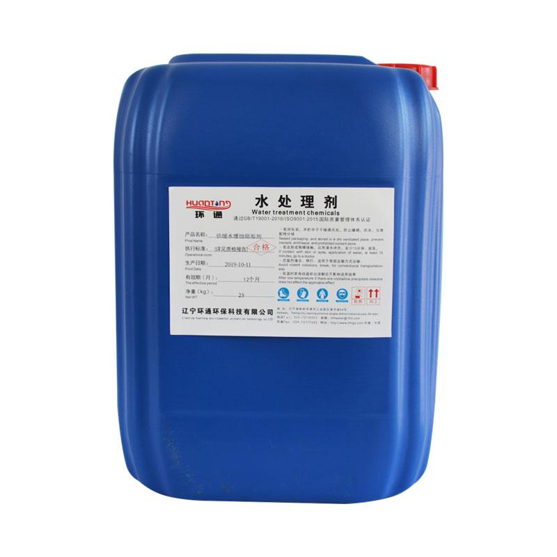 LHT-1102供暖水缓蚀阻垢剂