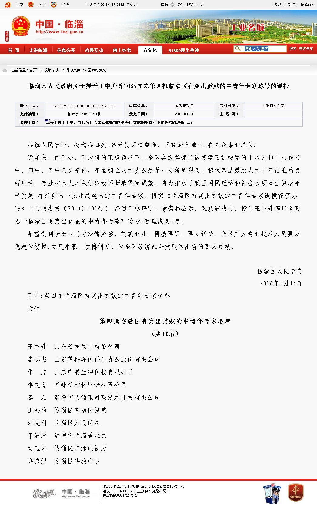 """热烈祝贺李磊总经理荣获""""临淄区有突出贡献的中青年专家""""称号。"""