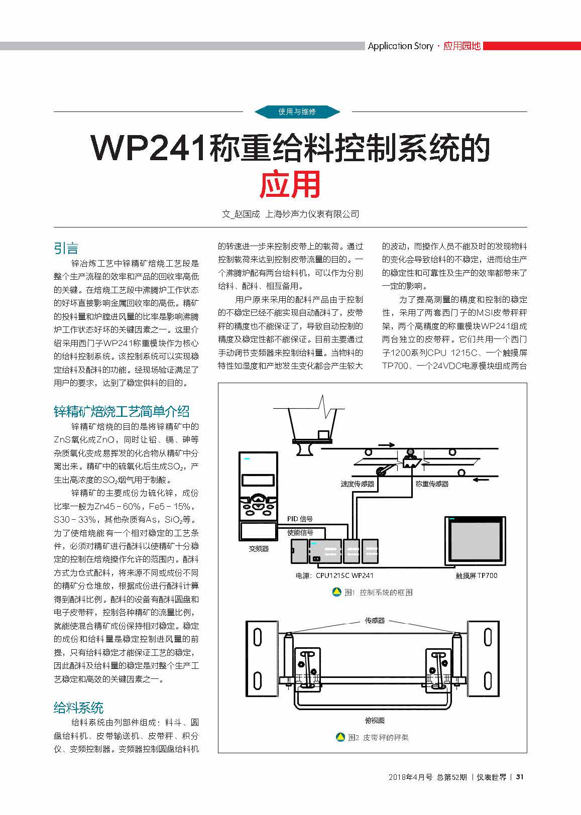 WP241称重给料控制系统的应用(作者 赵国成)
