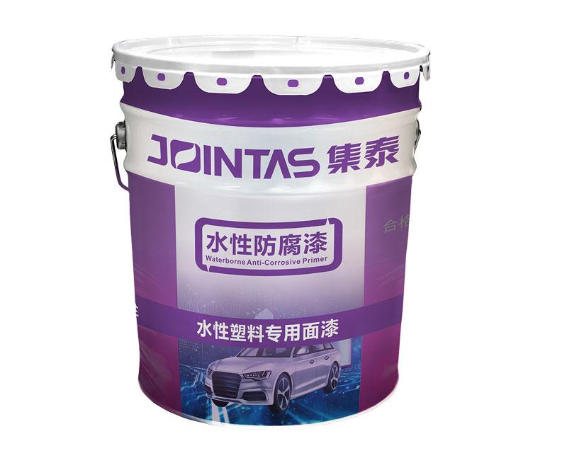 水性塑料專用面漆1