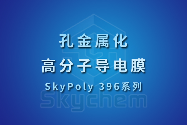 SkyPoly 396系列