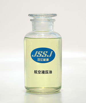 航空液壓油