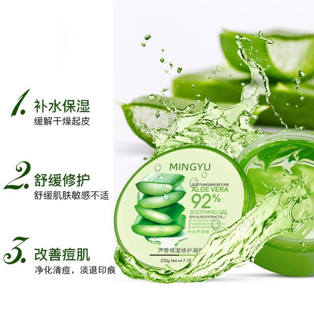 實力商家植萃補水保濕蘆薈凝膠 溫和曬后修護肌膚蘆薈膠OEM代加工2