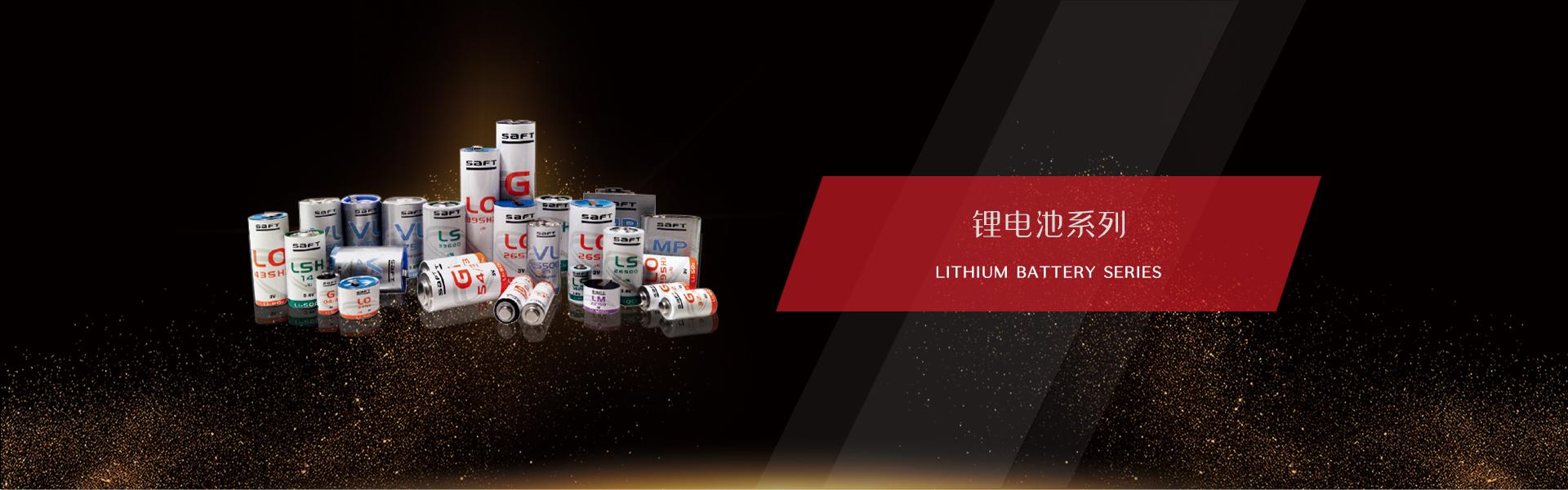 鋰電池系列