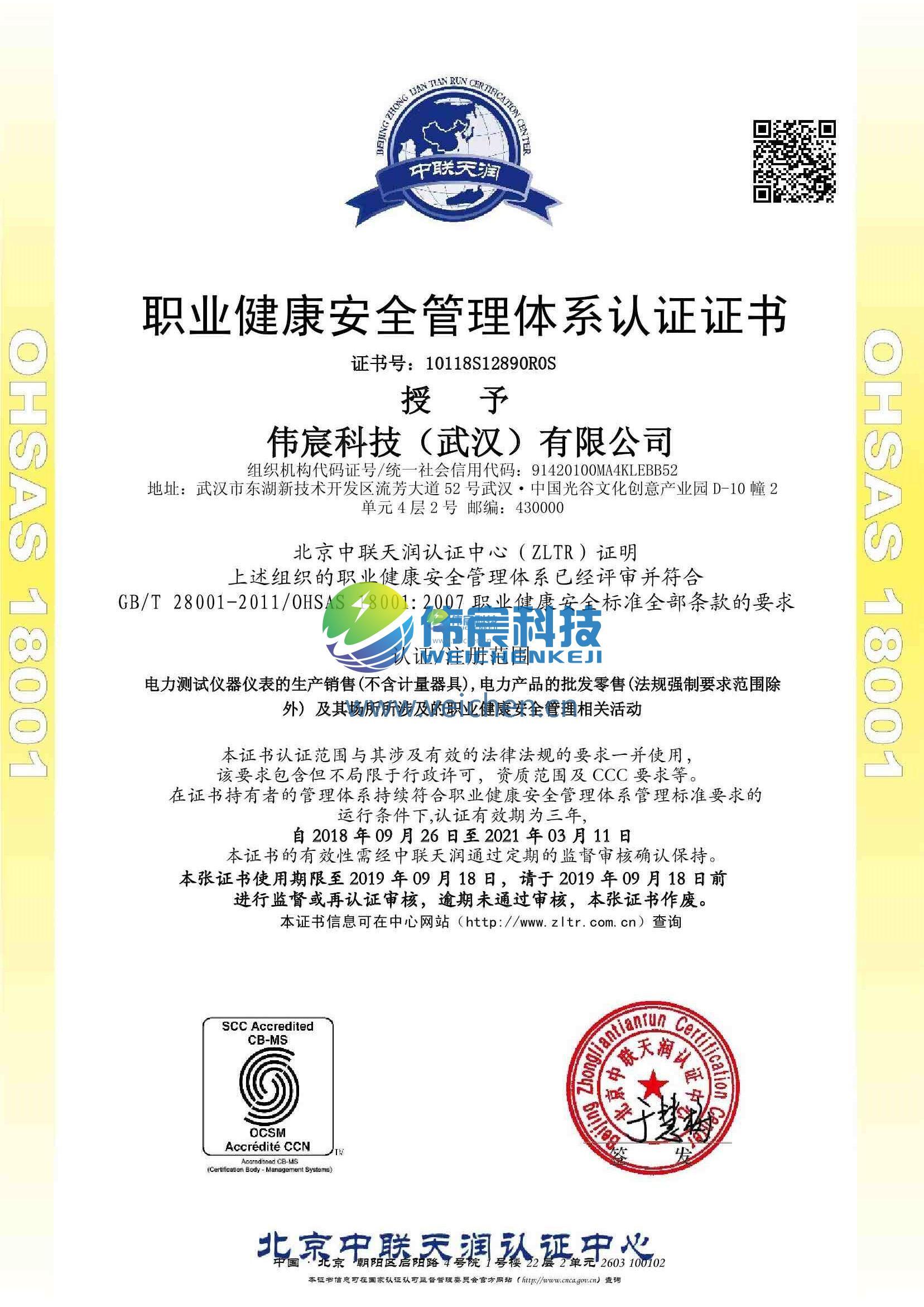 ISO 18001证书