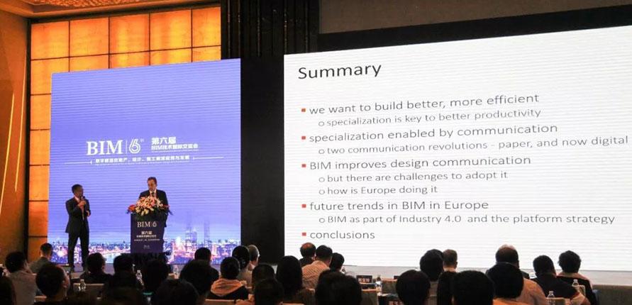 赛扬建筑参加第六届BIM技术国际交流会