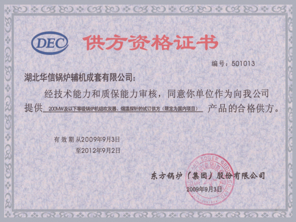 Supplier qualification certificate