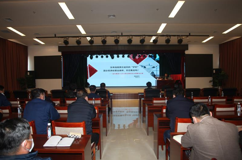 集團公司舉辦專題培訓   就企業投資經營方面的難題進行解答