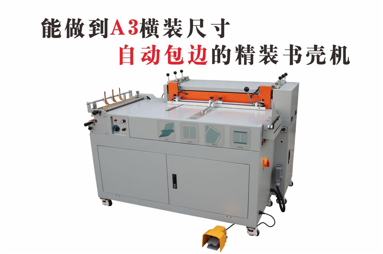 SK840A 精裝書殼機