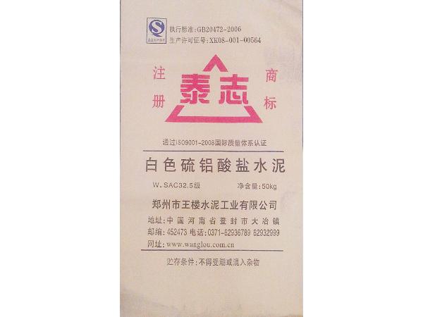 白色(高强)快硬硫铝酸盐水泥