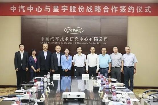 周晓萍董事长一行到访中汽中心并签署战略合作协议