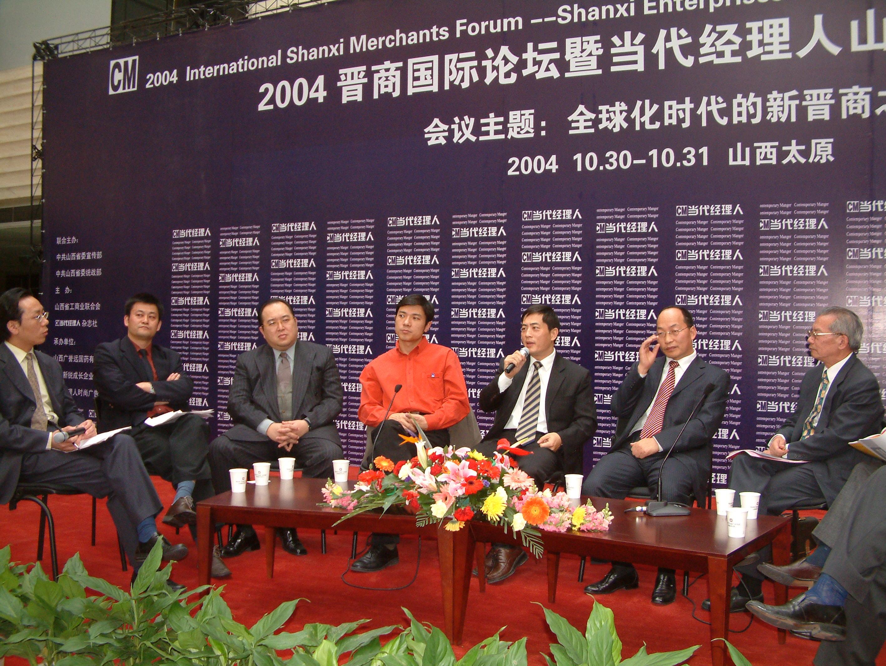 陈斌总裁缺席2004晋商国际论坛