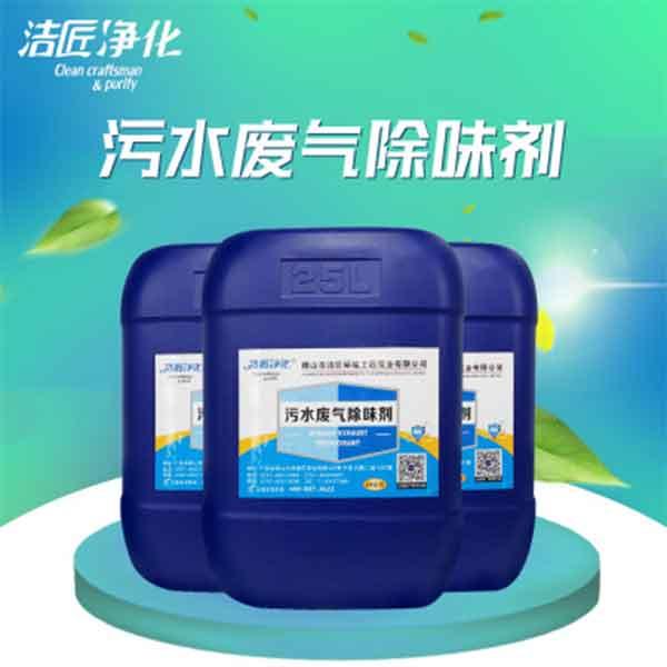 污水廢氣除味劑