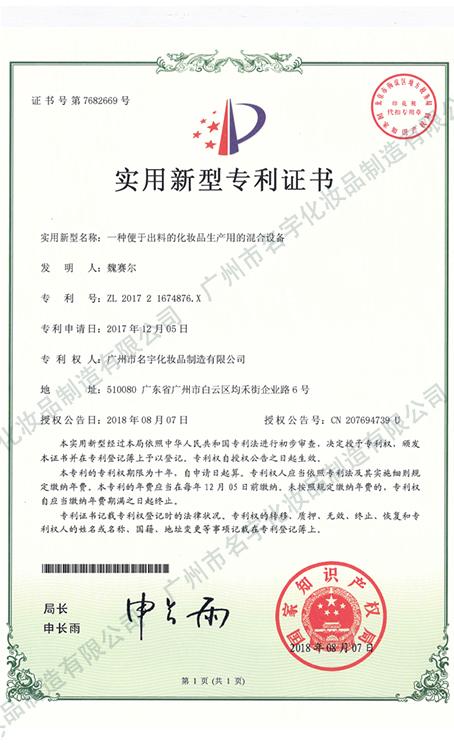 生產設備專利