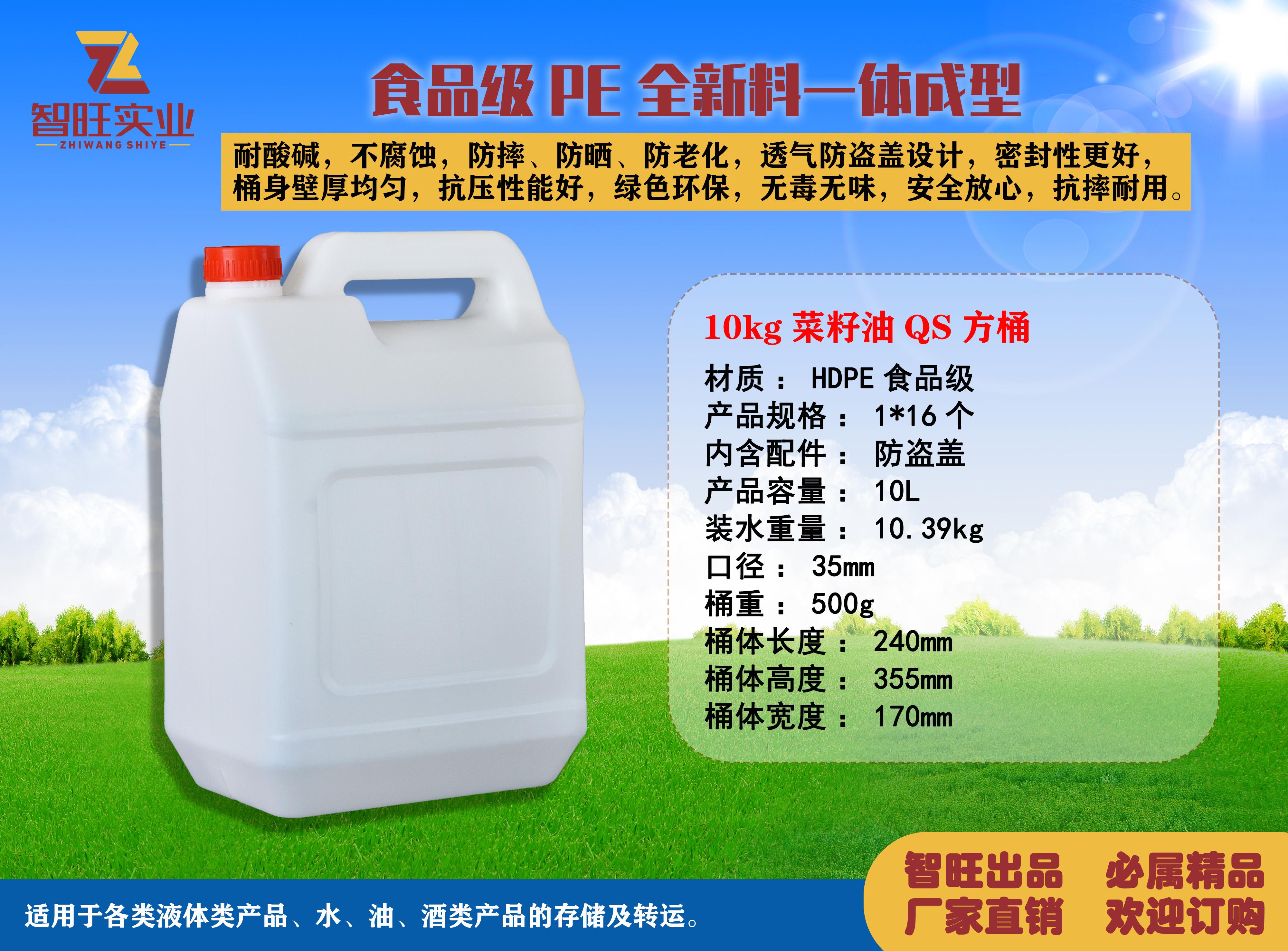 10kg菜籽油QS方桶