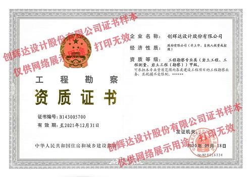 工程勘察資質證書
