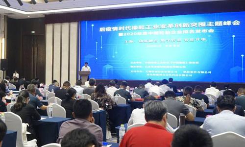 后疫情时代橡胶工业变革创新突围主题峰会在济南章丘召开