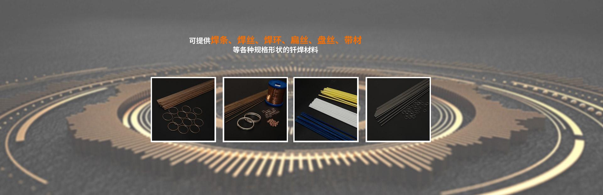 金华市双环钎焊材料有限公司