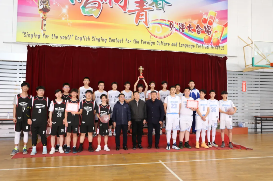 CFLS Senior Two | Fostering team spirit in Basketball Contest