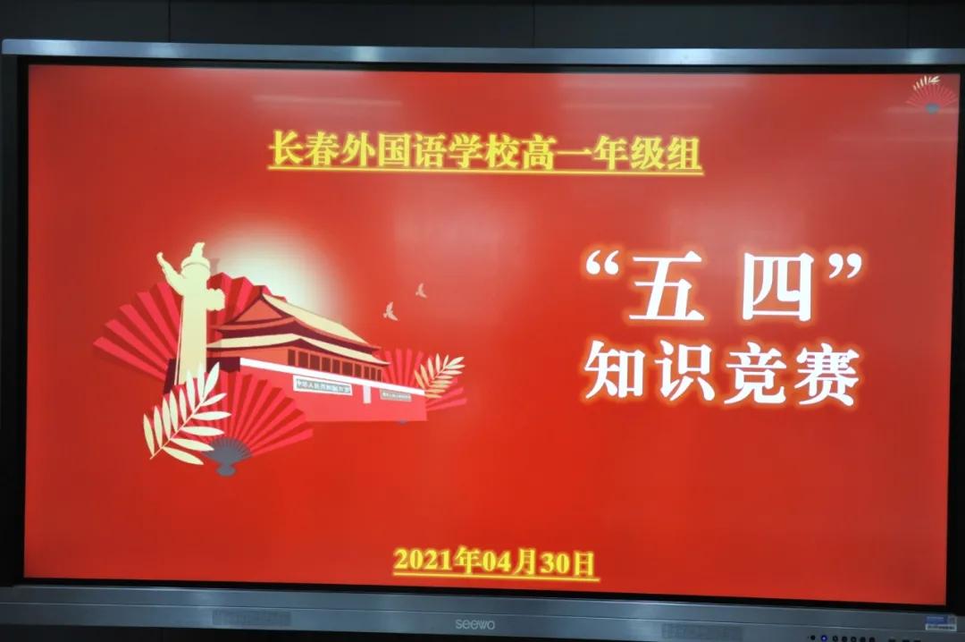 """""""弘揚五四精神,唱響青春之歌""""高一年級""""五四""""知識競賽"""
