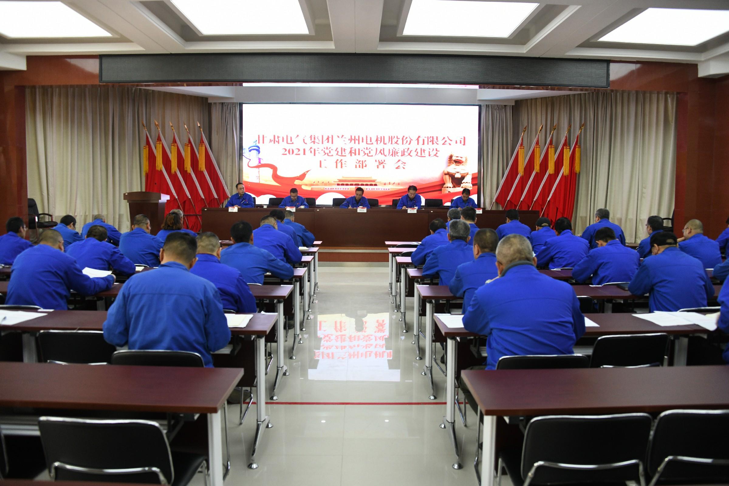 公司召开党建和党风廉政建设工作部署会