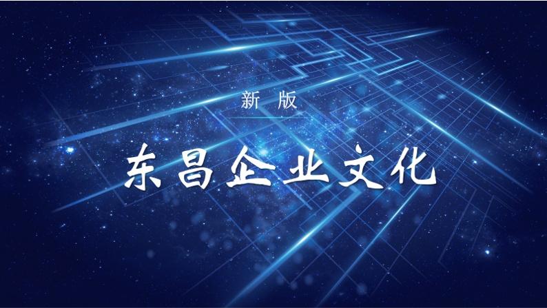 为客户利益而努力创新,东昌集团发布新版企业文化
