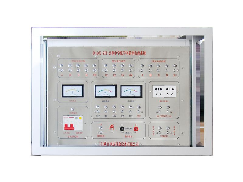 初中普通化學實驗室電源系統