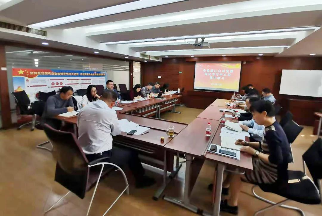 浙江公司組織學習貫徹黨的十九屆五中全會精神