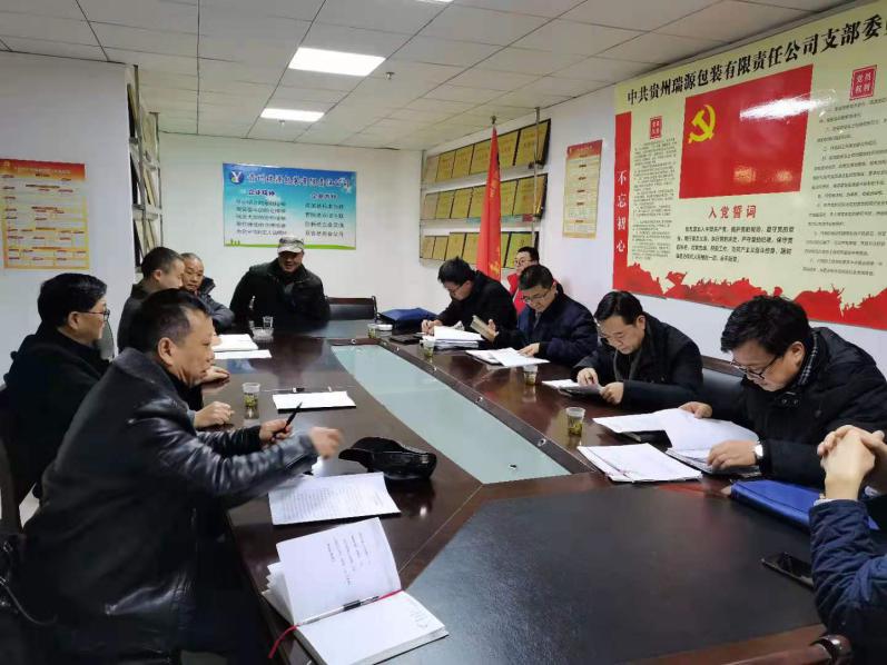 省國資委安全生產第六督查組到貴鹽集團瑞源大廈檢查安全生產工作
