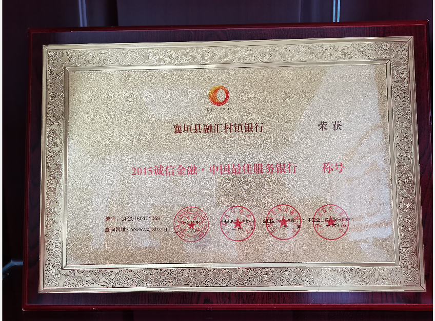 """2016年1月 榮獲""""2015誠信金融·中國最佳服務銀行""""稱號"""