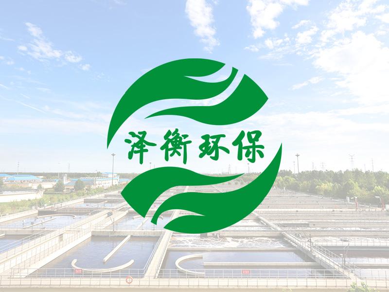 万亿级市场体量初具雏形 水处理产业频现新增长点