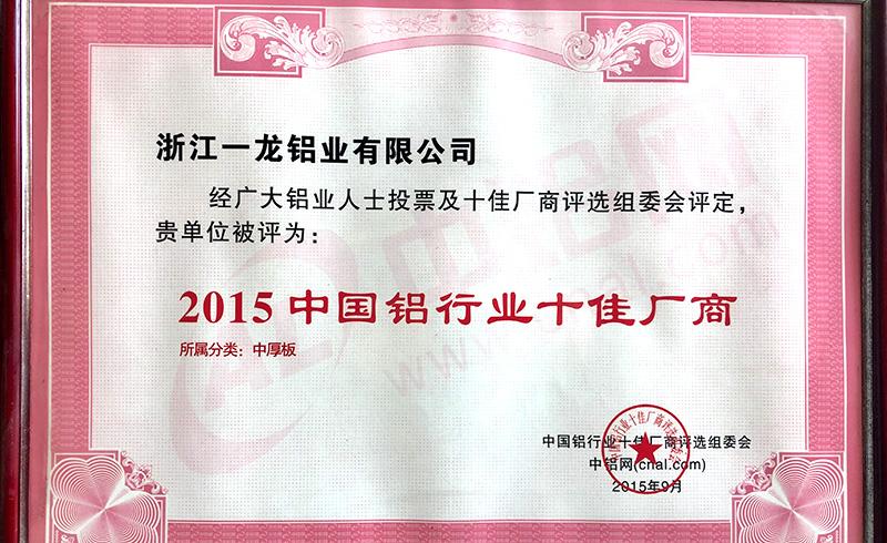2015中國鋁行業十佳廠商