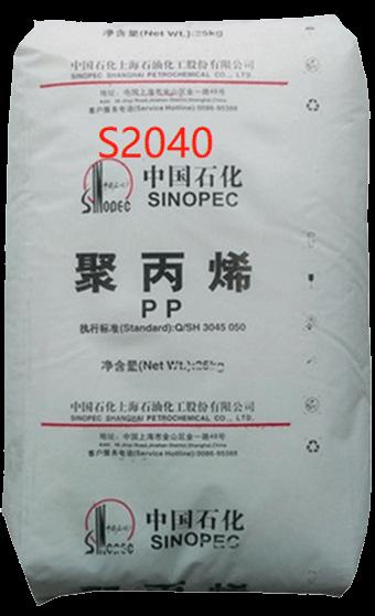 聚丙烯S2040