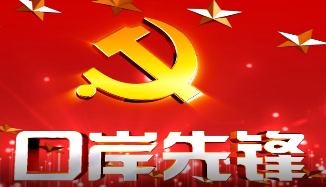 2018年口岸先鋒第41期發達集團黨建工作