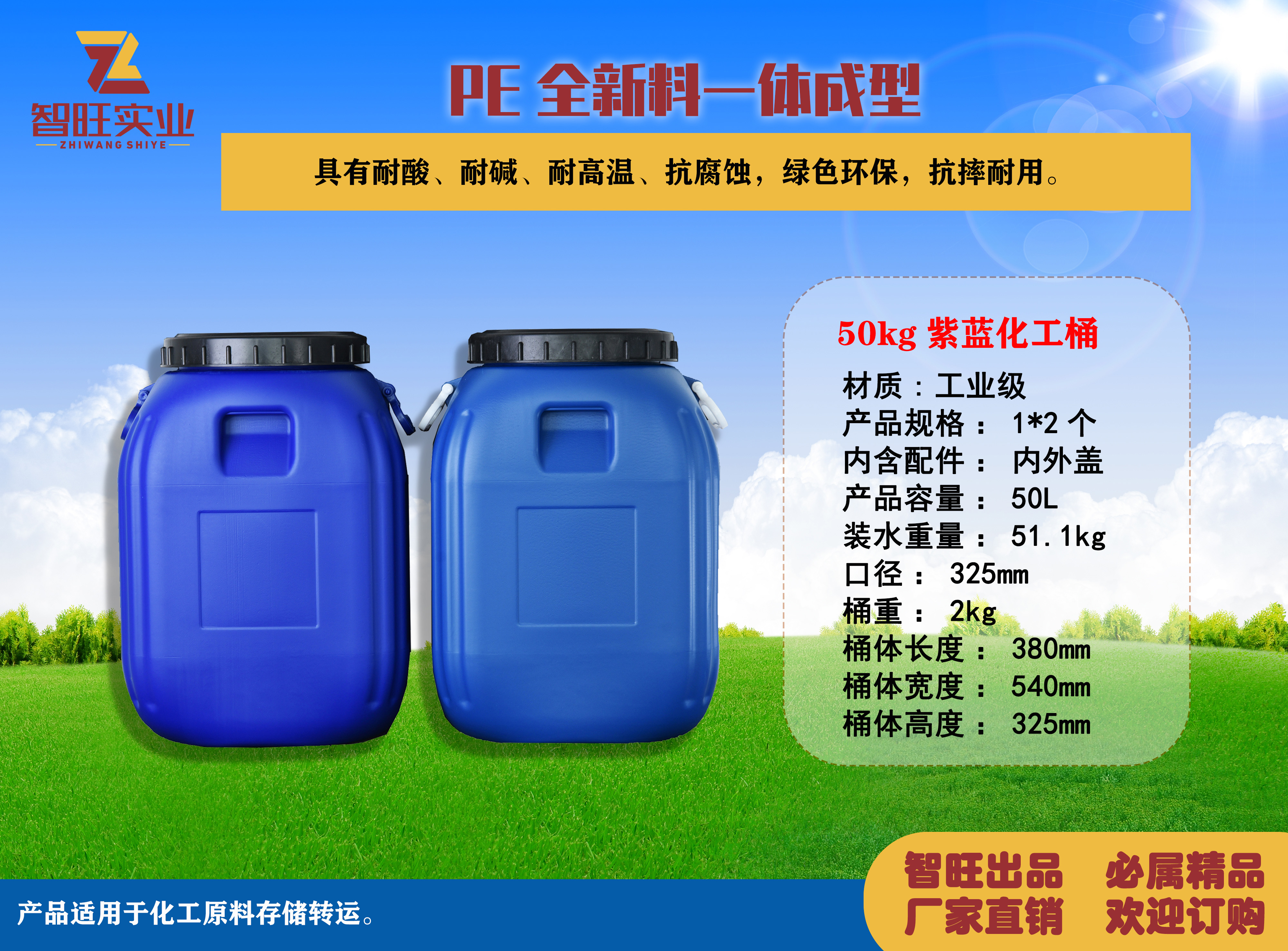 50kg紫藍化工桶