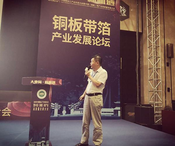 我公司參加2020年中國銅加工產業年度大會并做報告