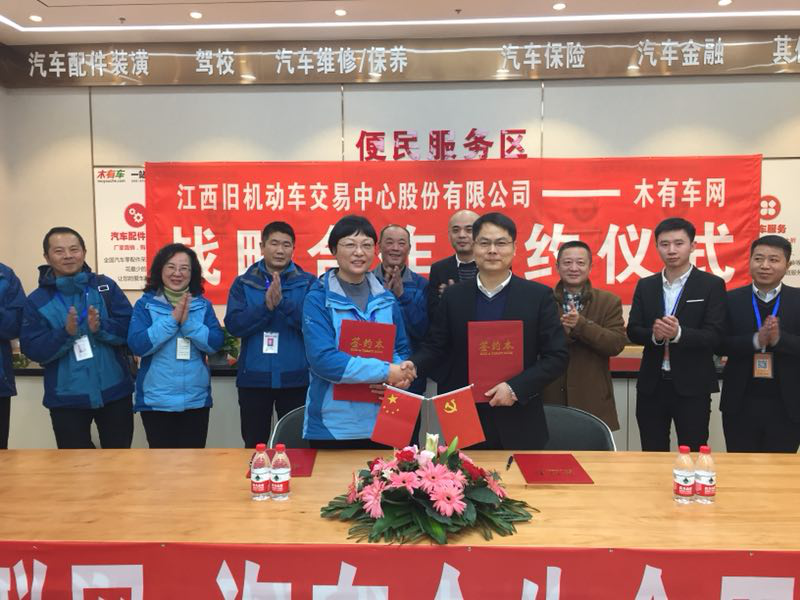 Successful strategic cooperation between Jiangxi used car and Muyou car network
