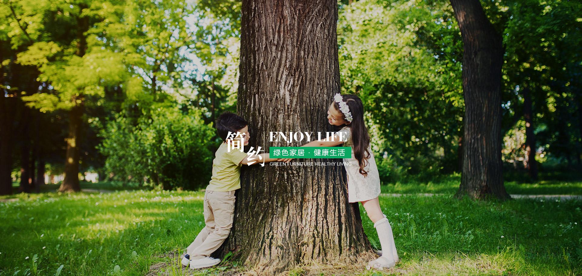 綠色家居·健康生活