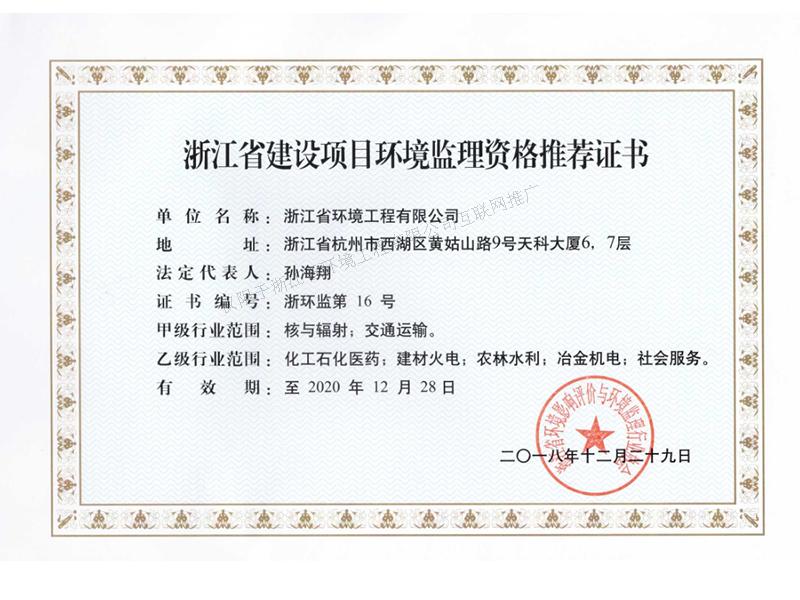 浙江省建设项目环境监理资格推荐证书