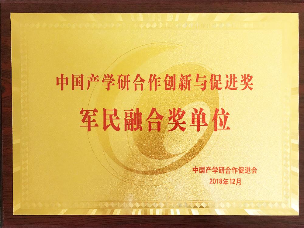 中国产学研合作创新与促进奖