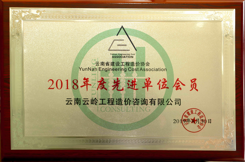 2018年度先進單位會員